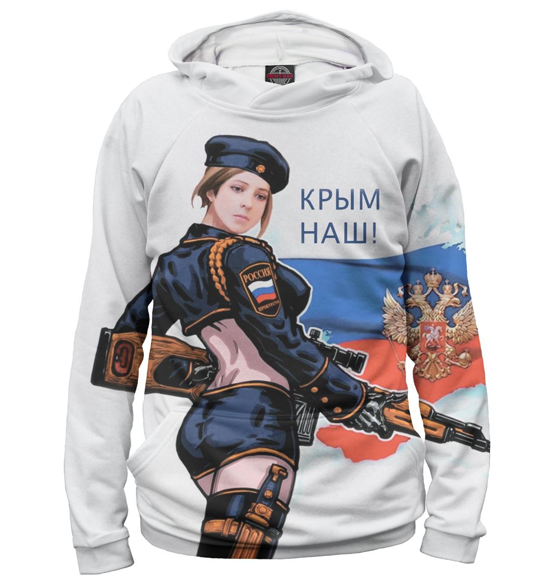 Крым наш прикольные картинки, для футбольного