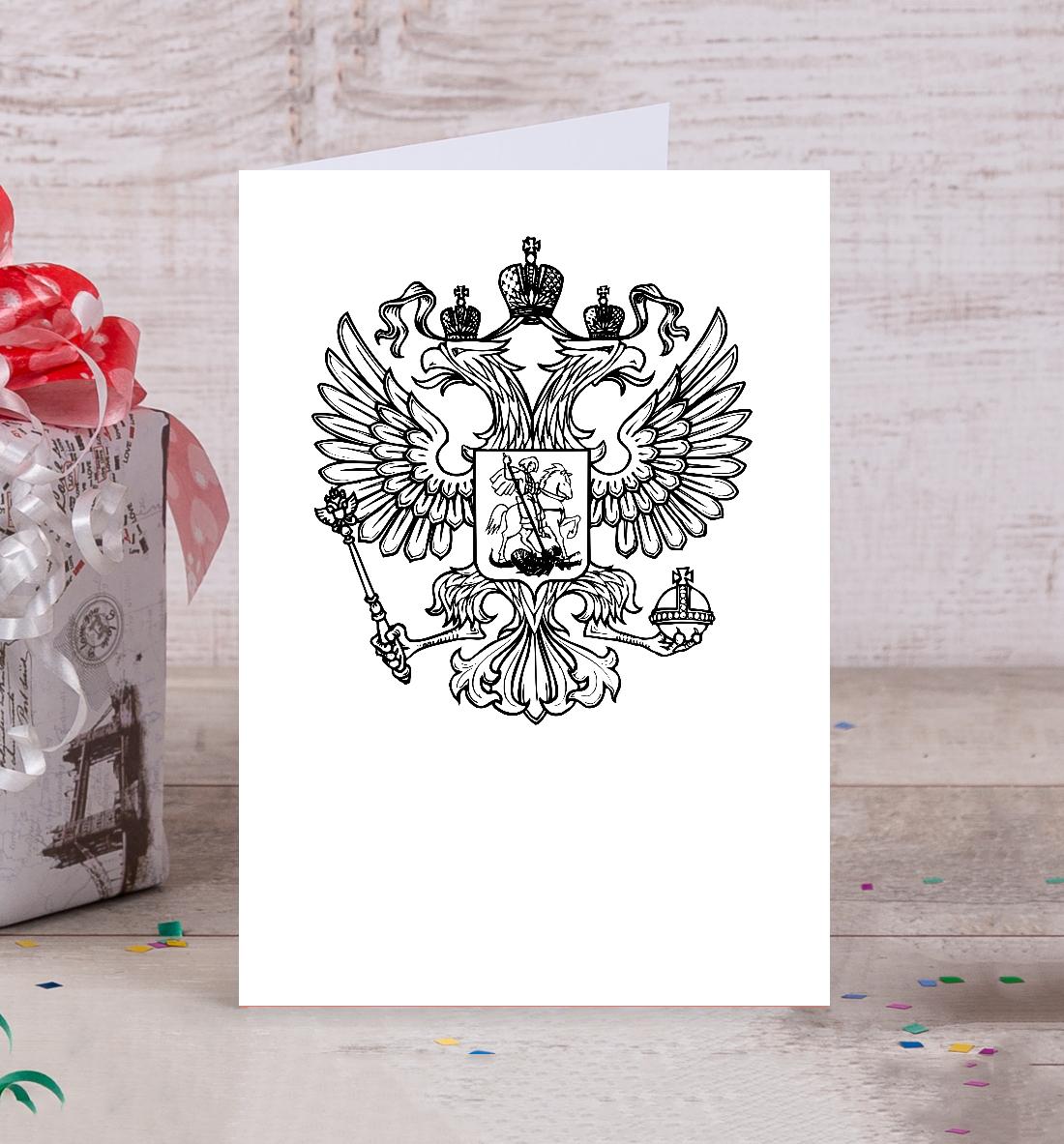 какой открытки с гербом российской федерации как видно