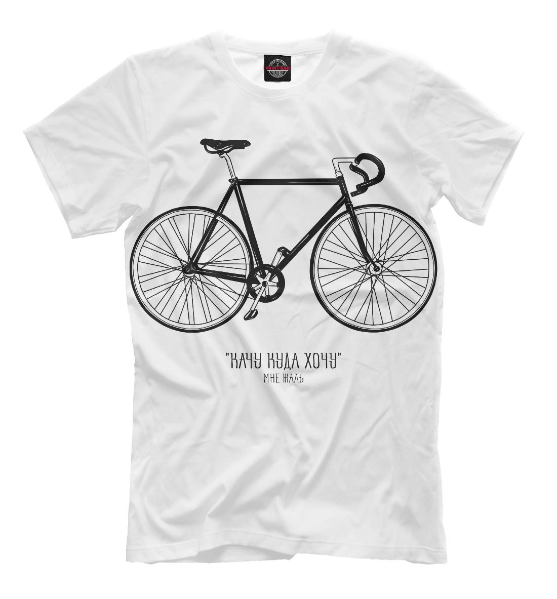 Картинки с велосипедами на футболку