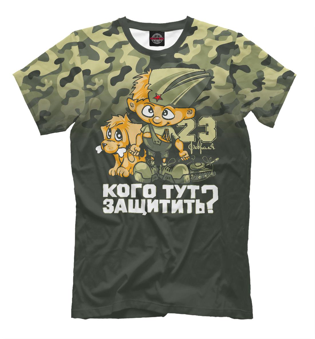 ❶Детские футболки на 23 февраля Бесплатные открытки с 23 февраля Футболки - Dachshund addicted Страница не найдена! }