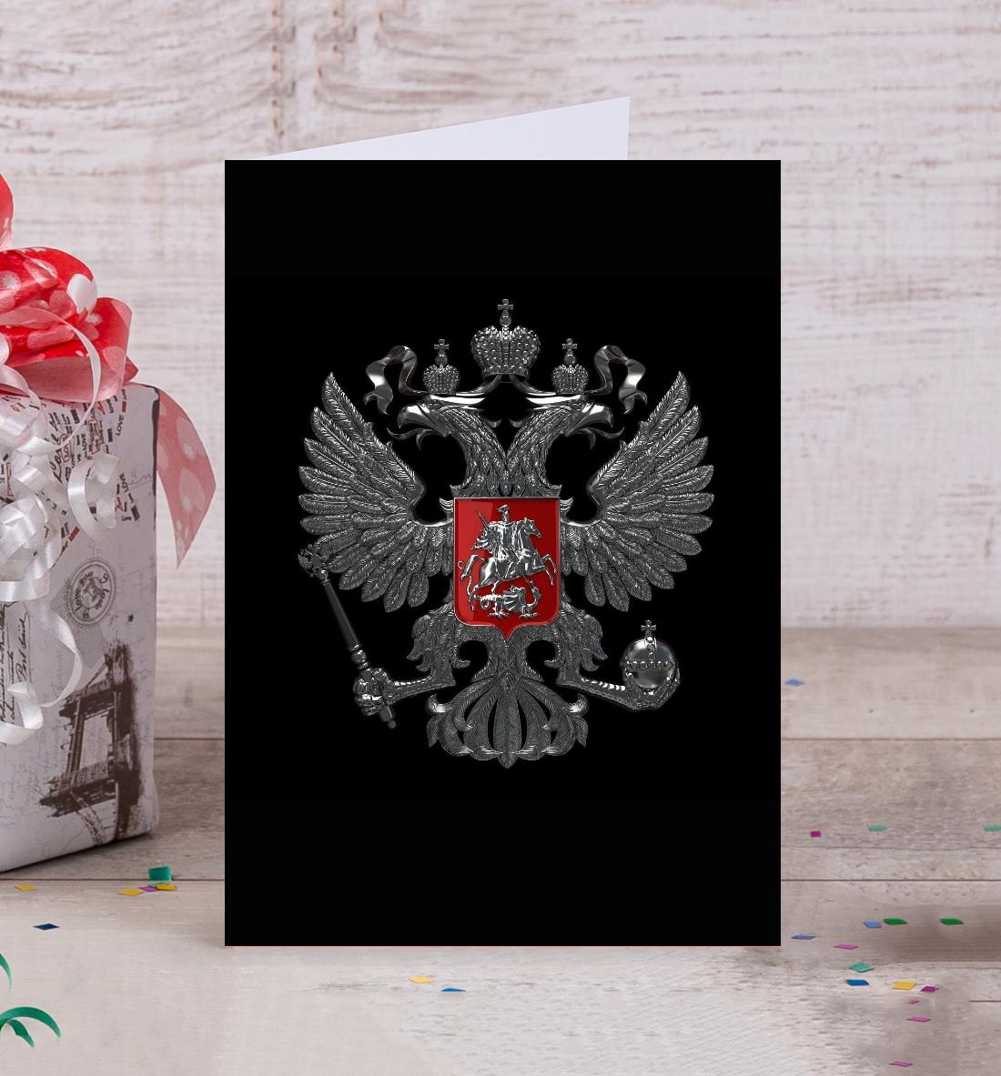 открытки с гербом российской федерации