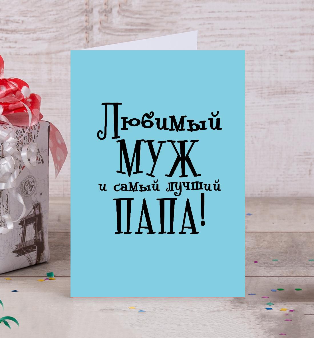 Открытка для любимого папы и мужа, днем рождения