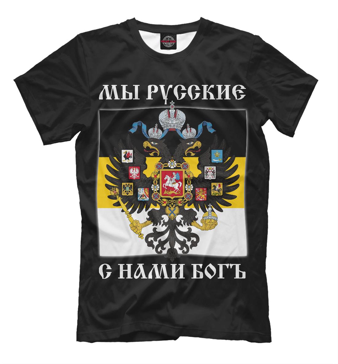 Картинка мы русские с нами бог