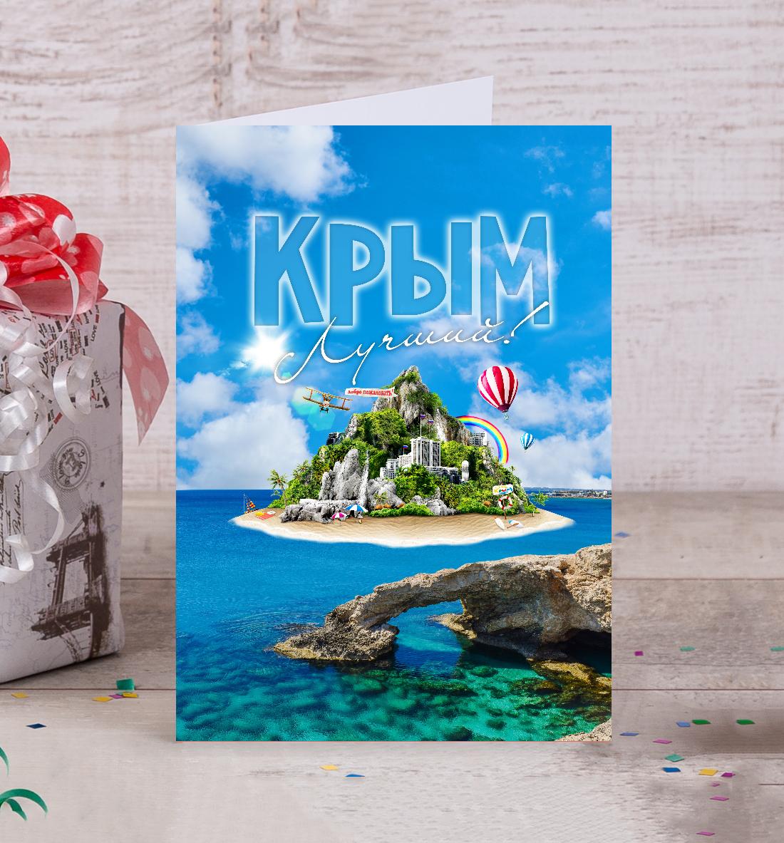 скрытности, открытки крым магазин настоящего джигита