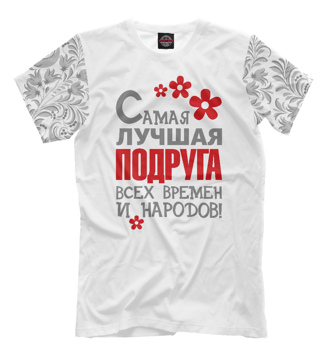 картинка на футболке подруге лучший сайт для