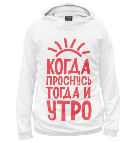 Худи Print Bar Когда проснусь,тогда и утро kogda i kakoi galaxy s8 stoit jdat