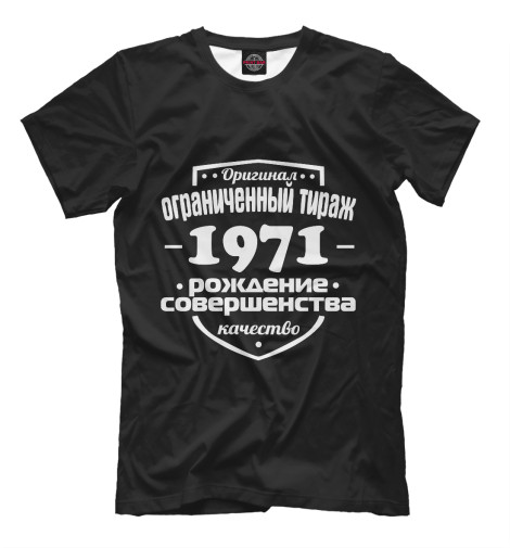 Футболка Print Bar Рождение совершенства 1971 футболка print bar рождение совершенства 1984