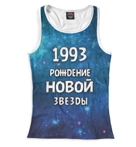 Майка борцовка Print Bar 1993 — рождение новой звезды генератор фольксваген т4 1993 г в