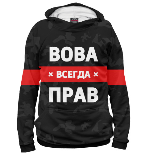 Худи Print Bar Вова всегда прав vova бюстгальтер 81111