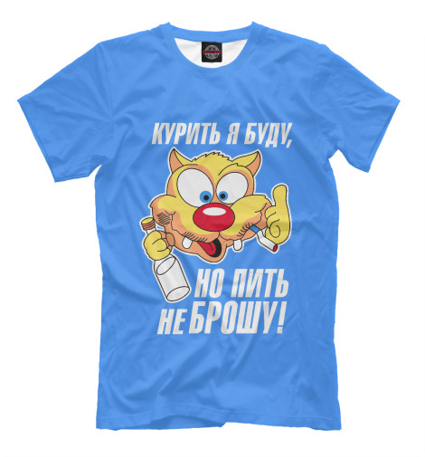 Футболка Print Bar Курить я буду,но пить не брошу брошу все уеду в урюпинск