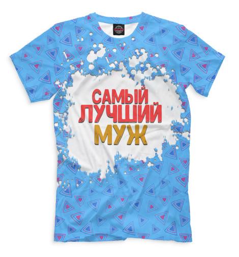 Купить Мужская футболка Лучший муж / Лучшая жена NIP-395645-fut-2