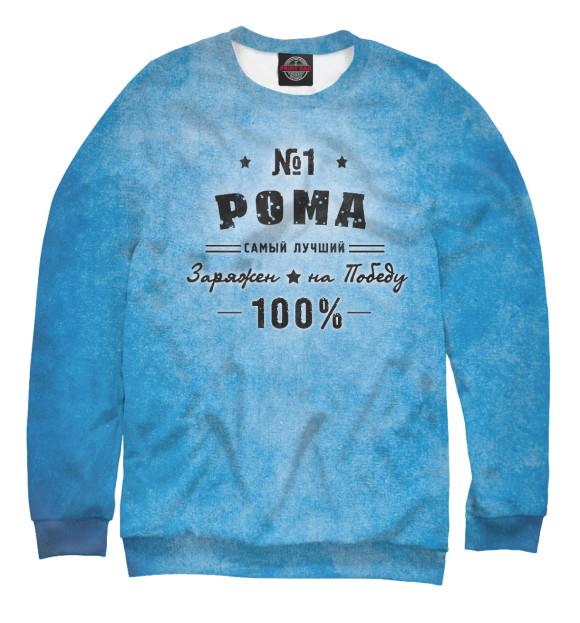 Купить Свитшот для мальчиков Рома заряжен на победу ROM-286571-swi-2