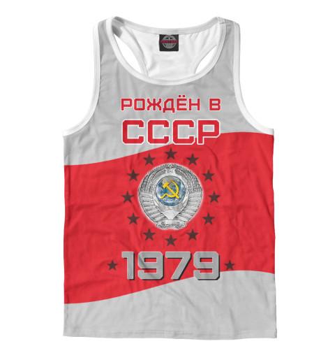 Купить Майка для мальчика Рождён в СССР - 1979 DSD-601110-mayb-2