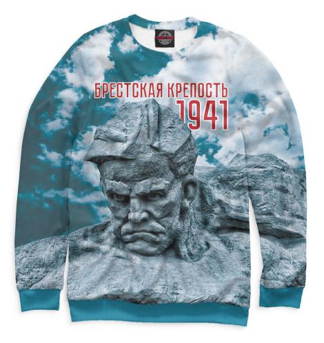 Мужской свитшот Брестская крепость