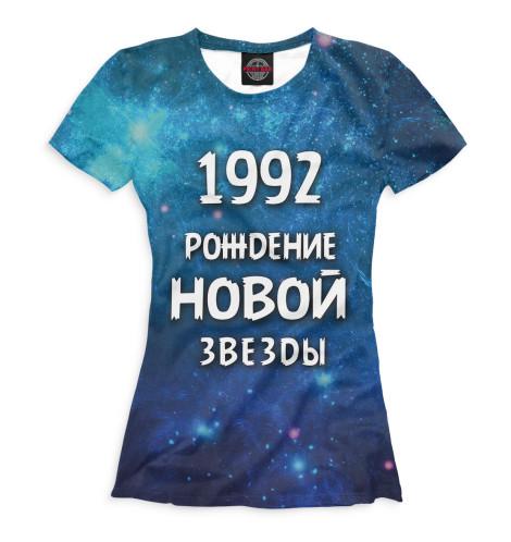Футболка Print Bar 1992 — рождение новой звезды банкноты 1992 продам укра на