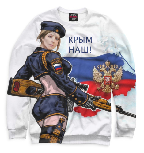 Мужской свитшот Крым наш