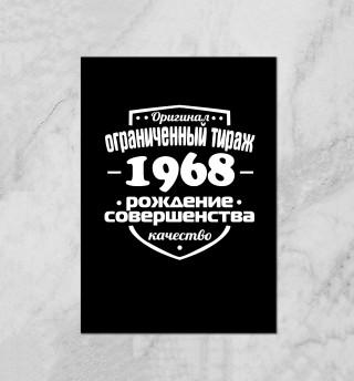 Рождение совершенства 1968
