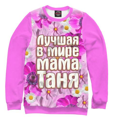 Свитшот Print Bar Лучшая в мире мама Таня таня