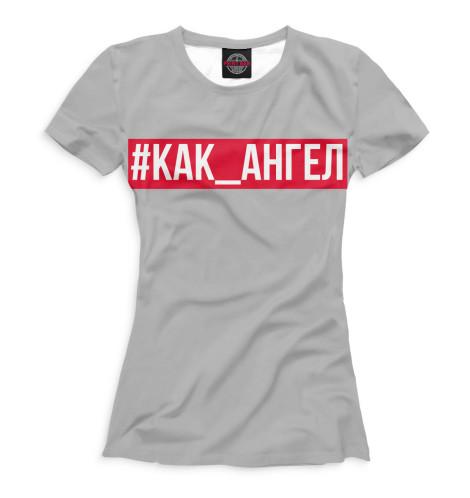 Женская футболка #КАК_АНГЕЛ