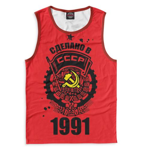 Майка Print Bar Сделано в СССР — 1991 сирин л 1991 измена родине кремль против ссср