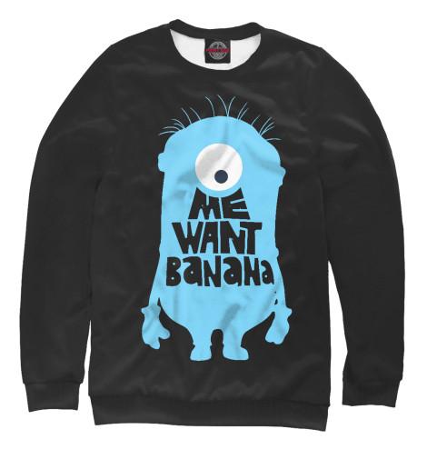 Свитшот Print Bar Me Want Banana i want you to want me