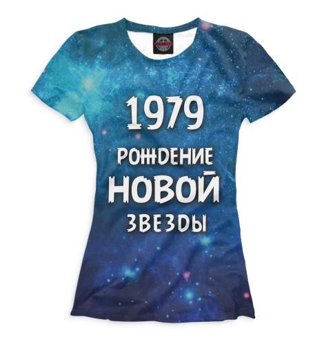 Футболка Print Bar 1979 — рождение новой звезды футболка print bar 1984 рождение новой звезды