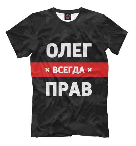 Футболка Print Bar Олег всегда прав олег ольхов рыба морепродукты на вашем столе