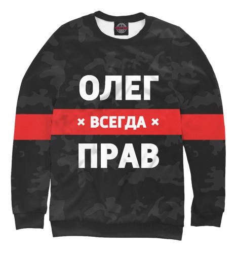 Свитшот Print Bar Олег всегда прав олег ольхов рыба морепродукты на вашем столе