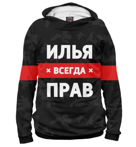 Худи Print Bar Илья всегда прав илья колмановский