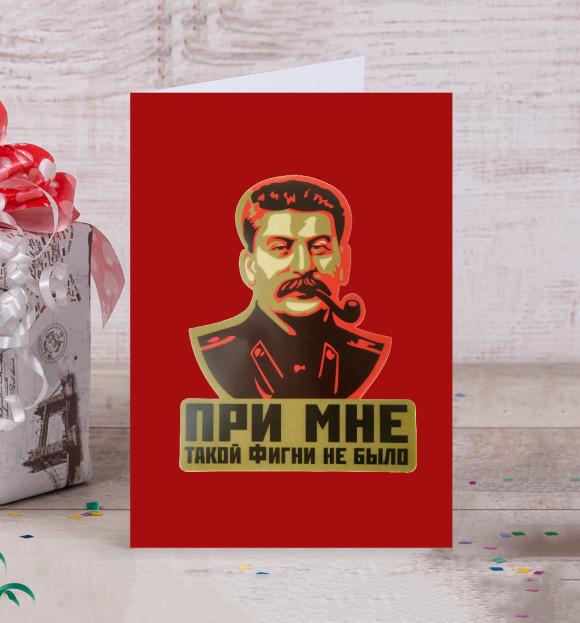 Открытка со сталиным цена, днем рождения