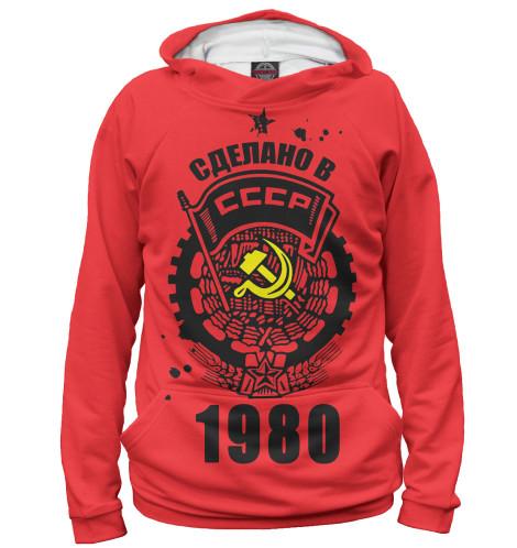 Худи Print Bar Сделано в СССР — 1980 худи print bar сделано в ссср 1977