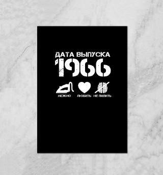 Дата выпуска 1966