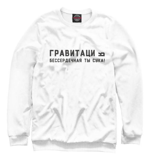 Купить Женский свитшот Гравитация NDP-353960-swi-1