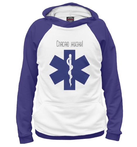 Худи Print Bar Спасаю жизни! футболка print bar спасаю жизни