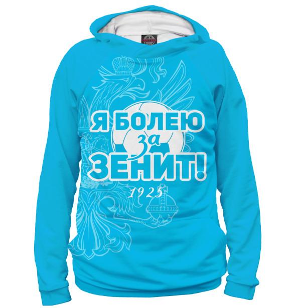 Купить Худи для мальчика Зенит ZNT-454223-hud-2