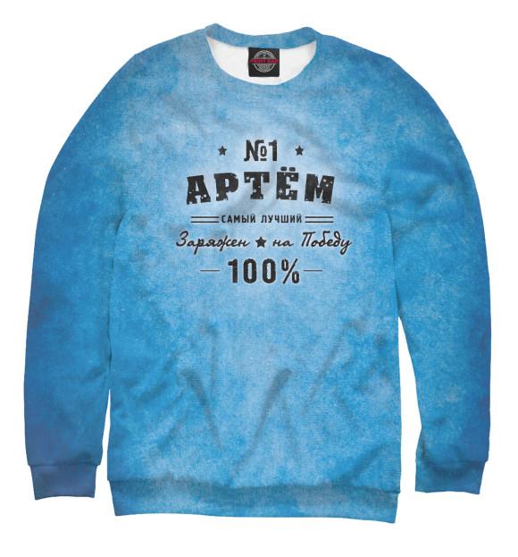 Купить Свитшот для мальчиков Артем заряжен на победу ATM-225068-swi-2