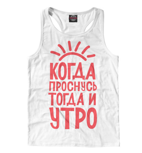 Майка борцовка Print Bar Когда проснусь,тогда и утро kogda i kakoi galaxy s8 stoit jdat