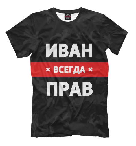 Футболка Print Bar Иван всегда прав иван бунин жизнь арсеньева