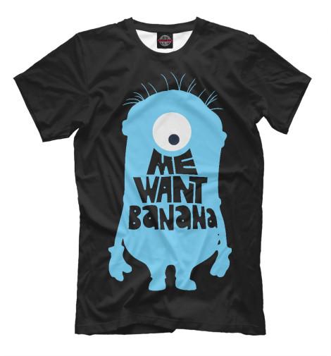 Футболка Print Bar Me Want Banana i want you to want me