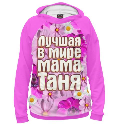 Худи Print Bar Лучшая в мире мама Таня таня