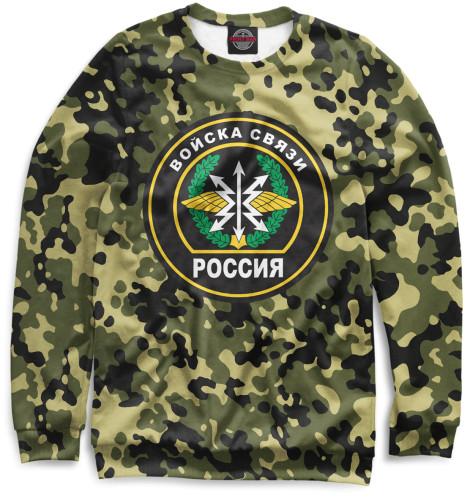 Мужской свитшот Войска связи