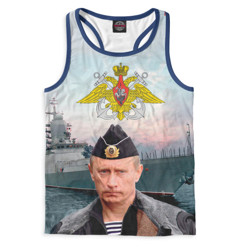 Мужская майка-борцовка ВМФ Путин