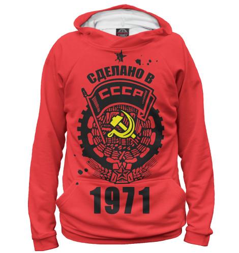 Худи Print Bar Сделано в СССР — 1971 худи print bar сделано в ссср 1983