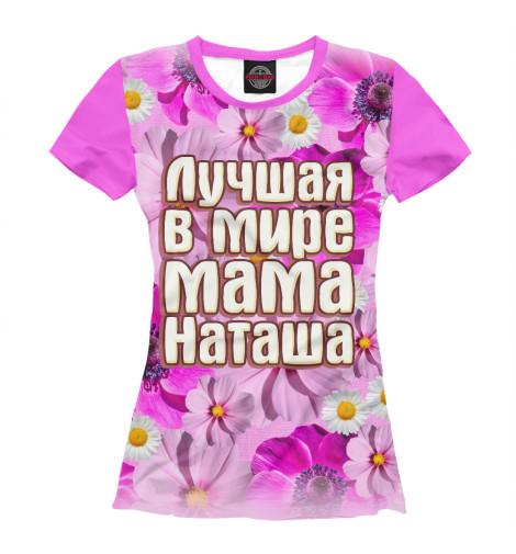 Футболка Print Bar Лучшая в мире мама Наташа