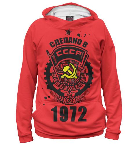 Худи Print Bar Сделано в СССР — 1972 худи print bar сделано в ссср 1977