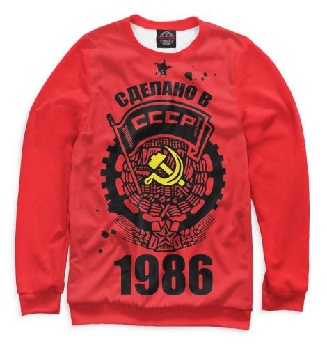Свитшот Print Bar Сделано в СССР — 1986 худи print bar сделано в ссср 1972