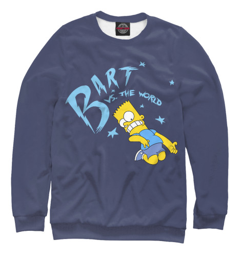 Свитшот Print Bar Bart vs The World боди