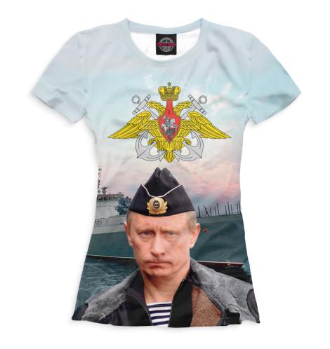 Женская футболка ВМФ Путин