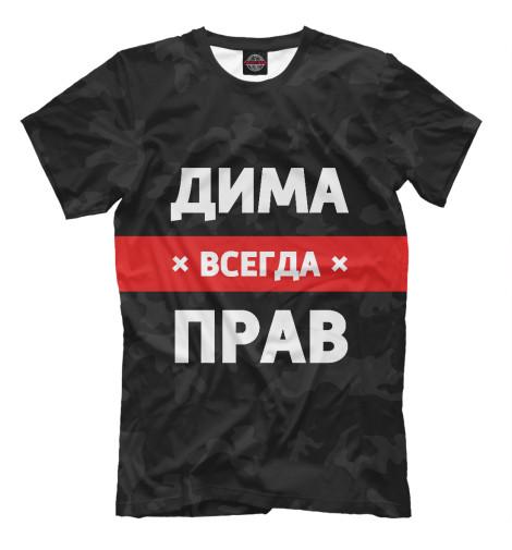 Футболка Print Bar Дима всегда прав дима дима и дима