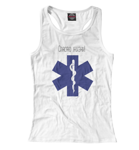 Майка борцовка Print Bar Спасаю жизни! футболка print bar спасаю жизни